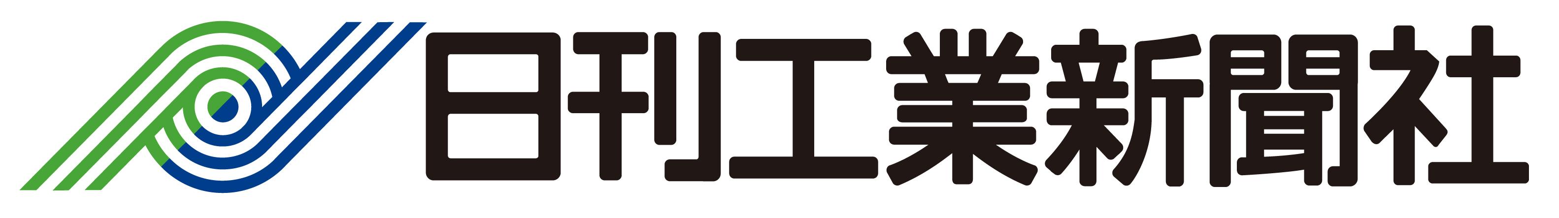 日刊工業新聞ロゴ